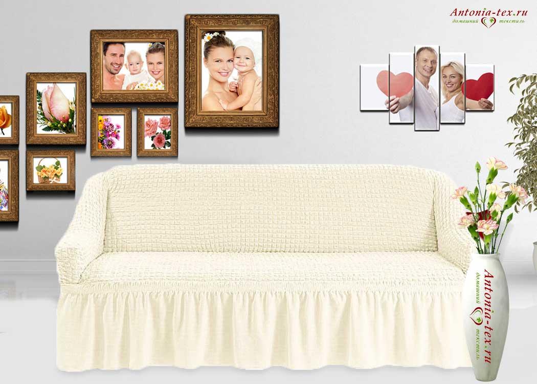 Чехол на диван с юбкой на резинке, цвет Сливочный
