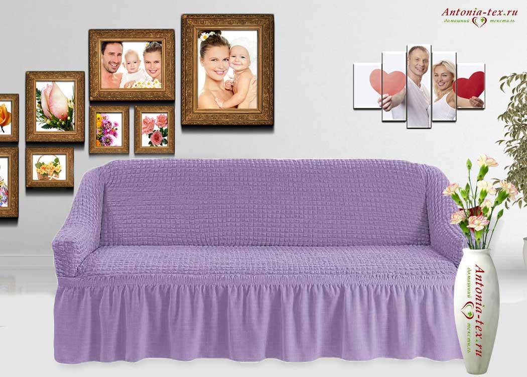 Чехол на диван с юбкой на резинке, цвет Сиреневый