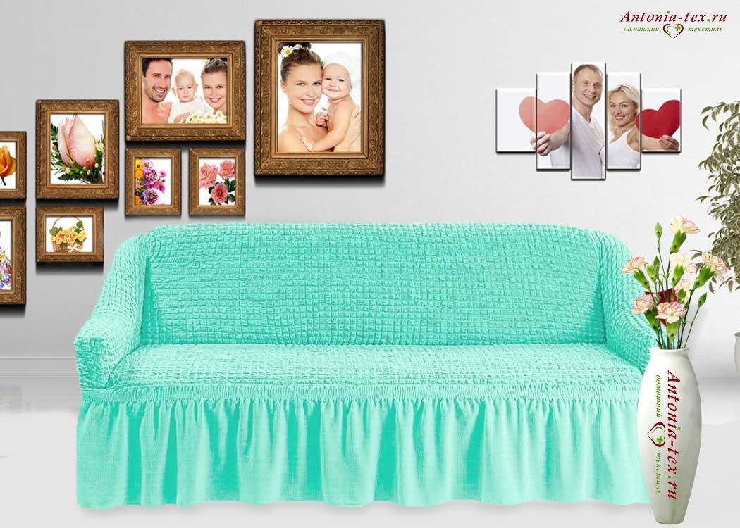 Чехол на диван с юбкой на резинке, цвет Бирюзовый