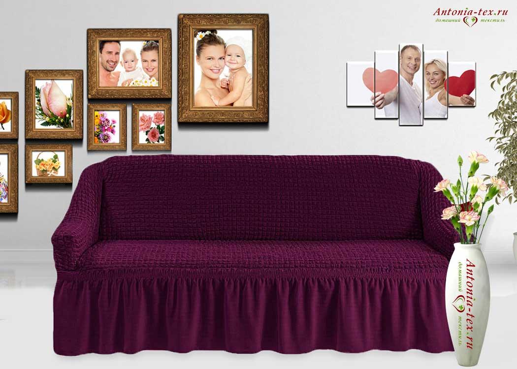Чехол на диван с юбкой на резинке, цвет Сливовый