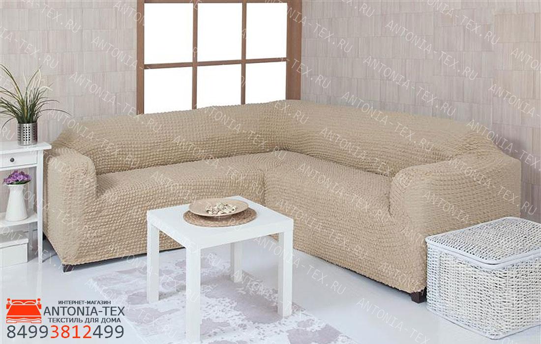 Чехол на угловой диван без оборки Бежевый