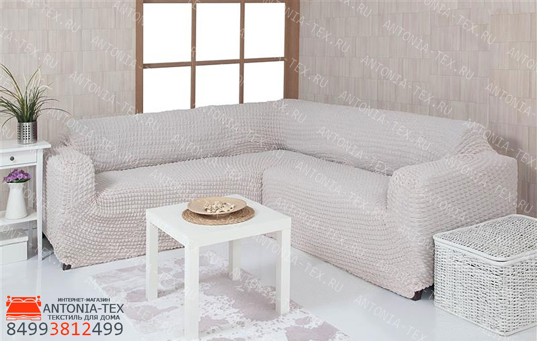 Чехол на угловой диван без оборки Кремовый
