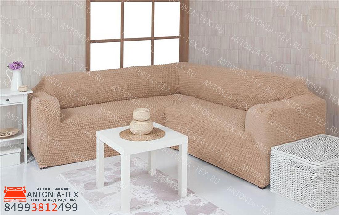 Чехол на угловой диван без оборки Песочный