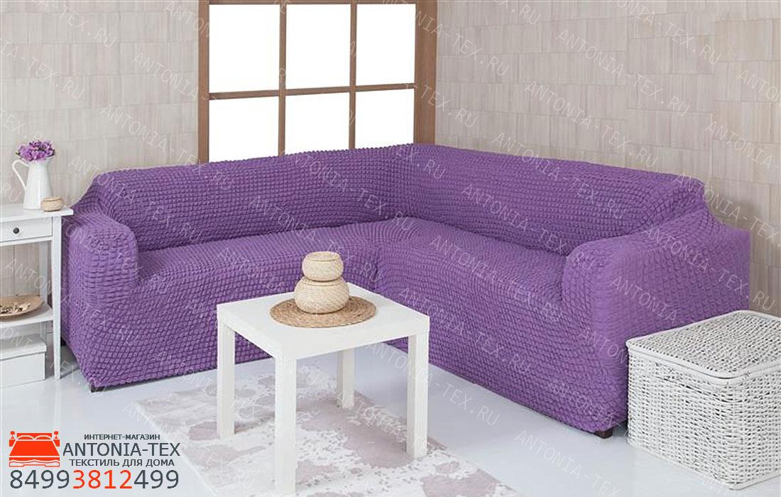 Чехол на угловой диван без оборки Сиреневый