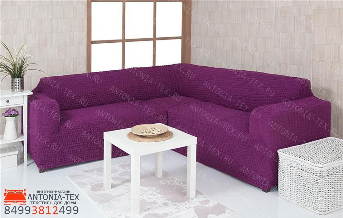 Чехол на угловой диван без оборки Сливовый