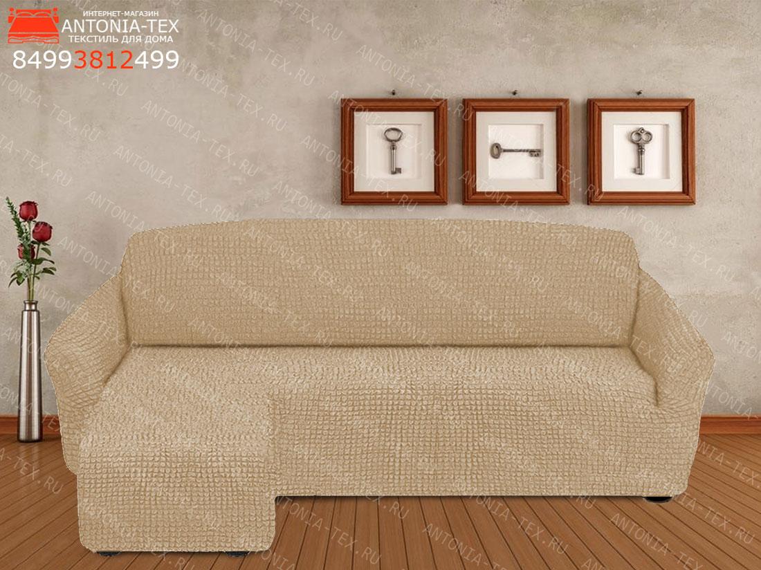 Чехол на угловой диван с оттоманкой выступом слева Бежевый