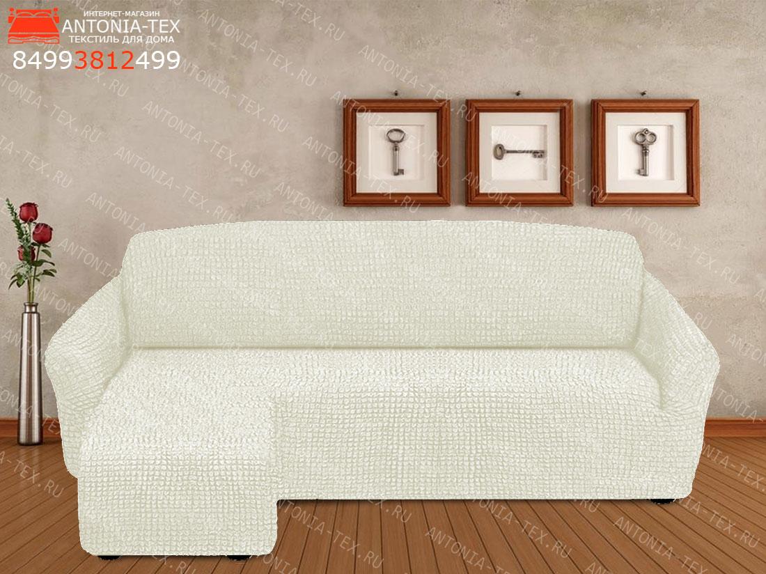 Чехол на угловой диван с оттоманкой выступом слева Сливочный