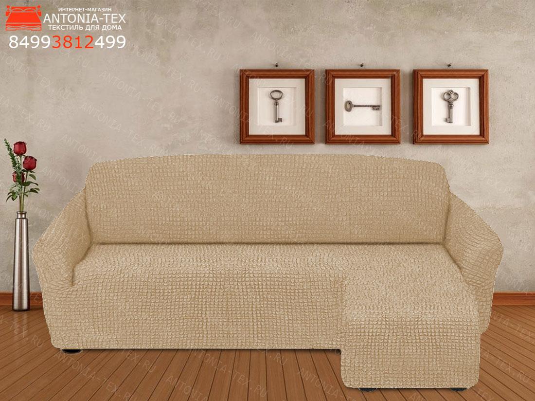 Чехол на угловой диван с оттоманкой выступом справа Бежевый