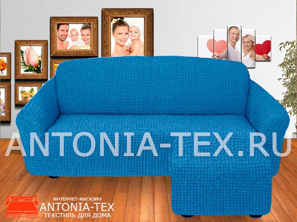 Чехол на угловой диван с выступом (оттоманкой) справа Голубой
