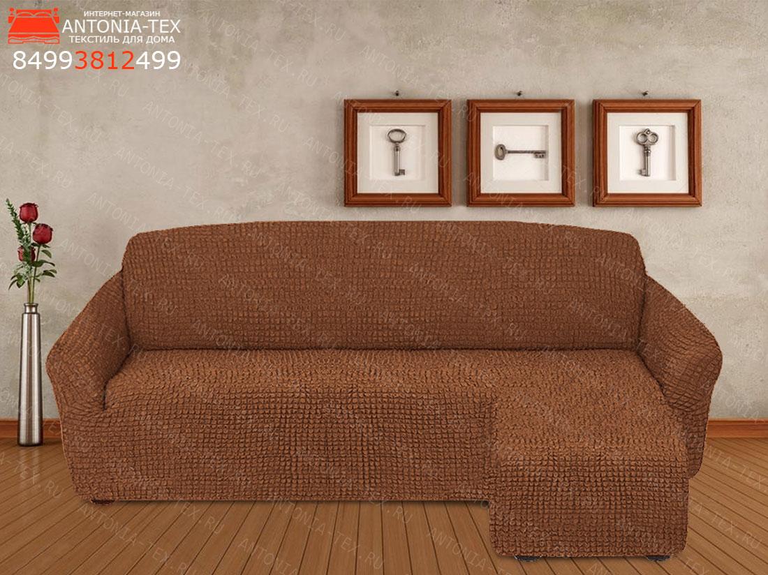 Чехол на угловой диван с оттоманкой выступом справа Коричневый