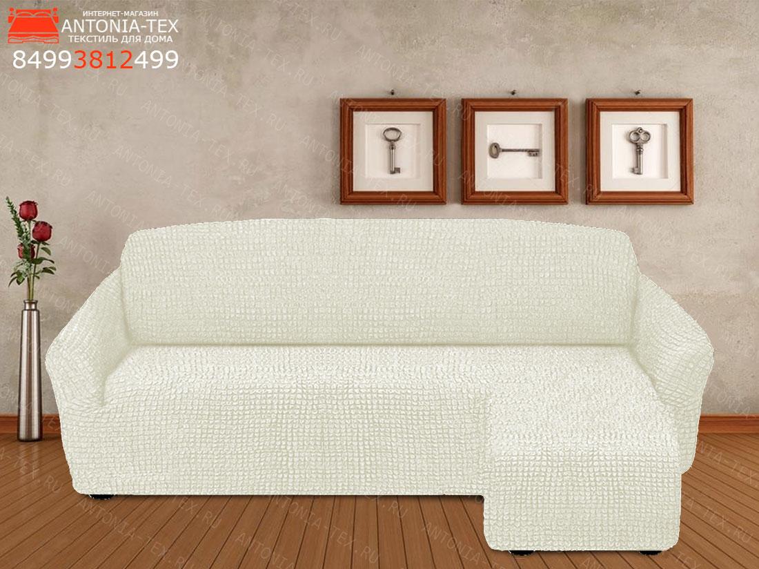 Чехол на угловой диван с оттоманкой выступом справа Сливочный