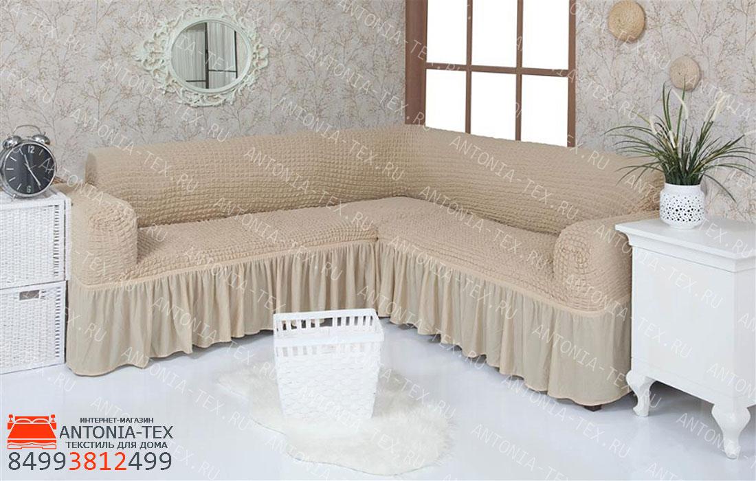 Чехол на угловой диван с оборкой Бежевый