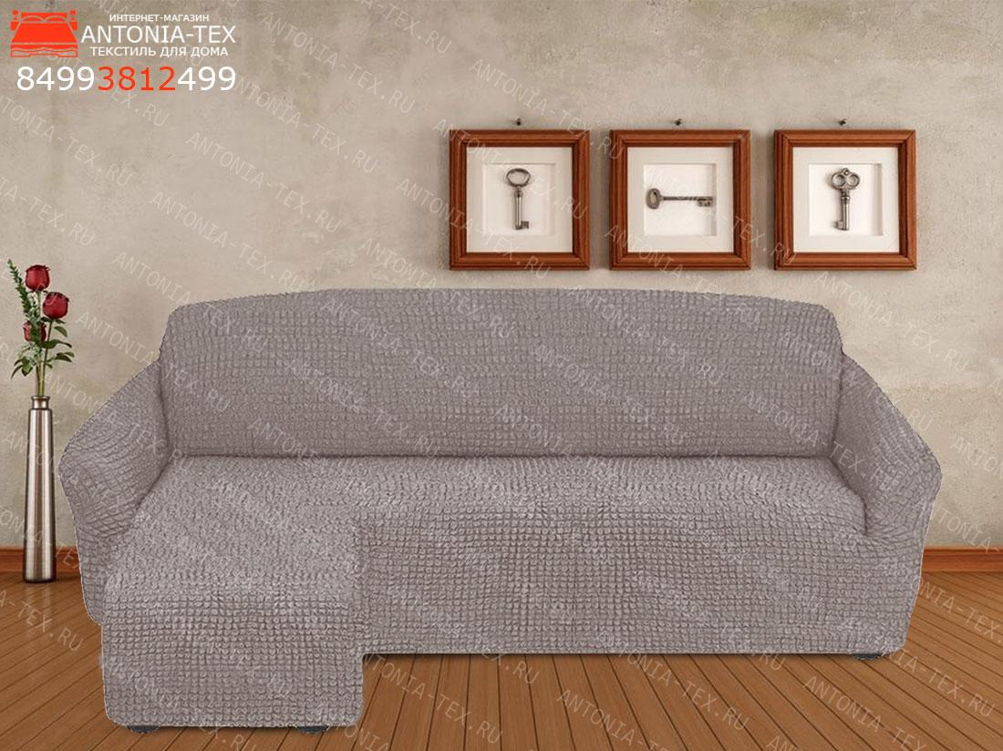 Чехол на угловой диван с оттоманкой выступом слева Жемчужный