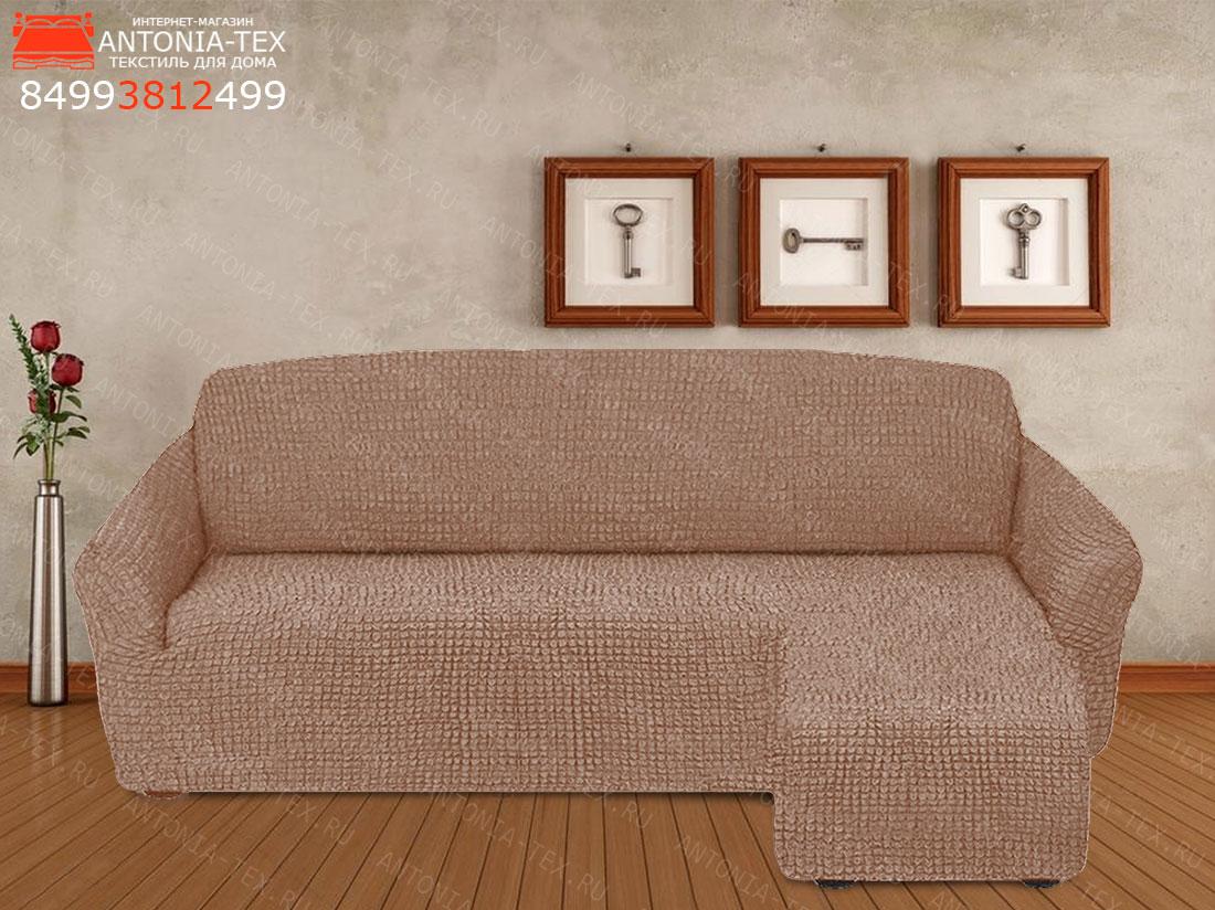 Чехол на угловой диван с оттоманкой выступом справа Капучино