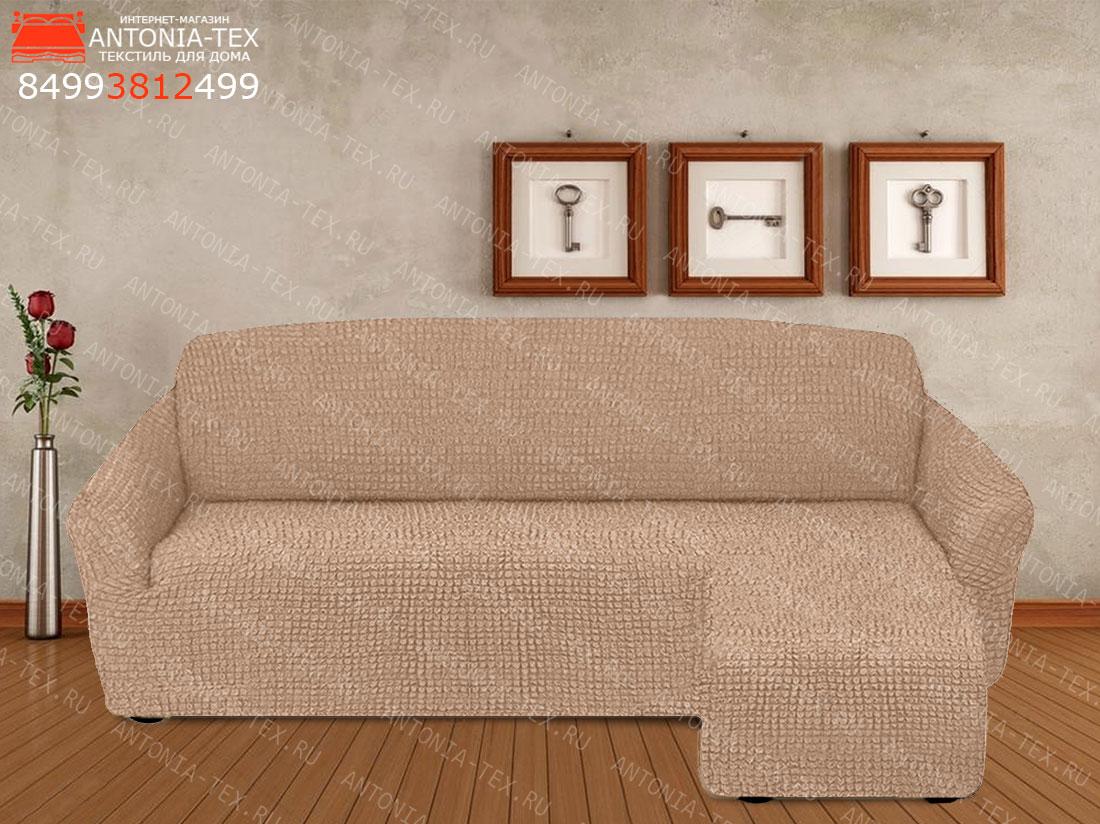 Чехол на угловой диван с оттоманкой выступом справа Песочный