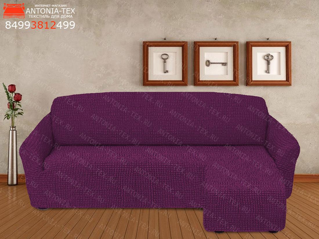 Чехол на угловой диван с оттоманкой выступом справа Сливовый