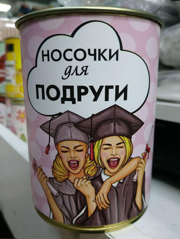 Носки в консервной банке Носочки для подруги
