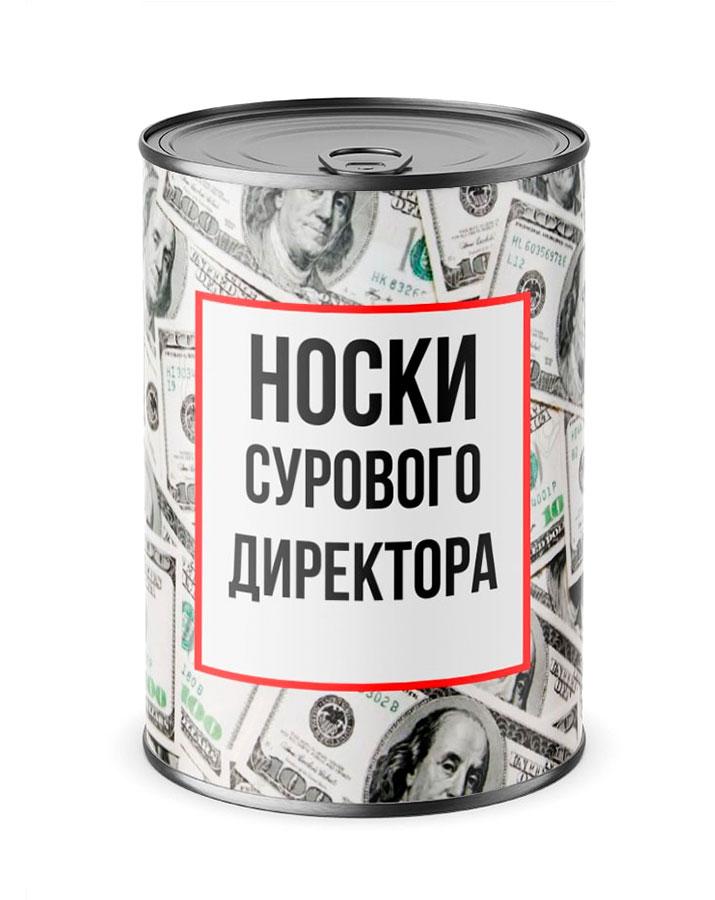 Носки в консервной банке Сурового директора