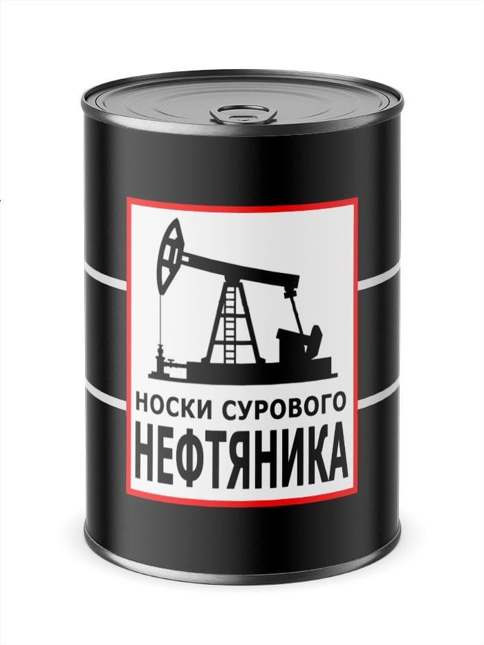 Носки в консервной банке Сурового нефтяника