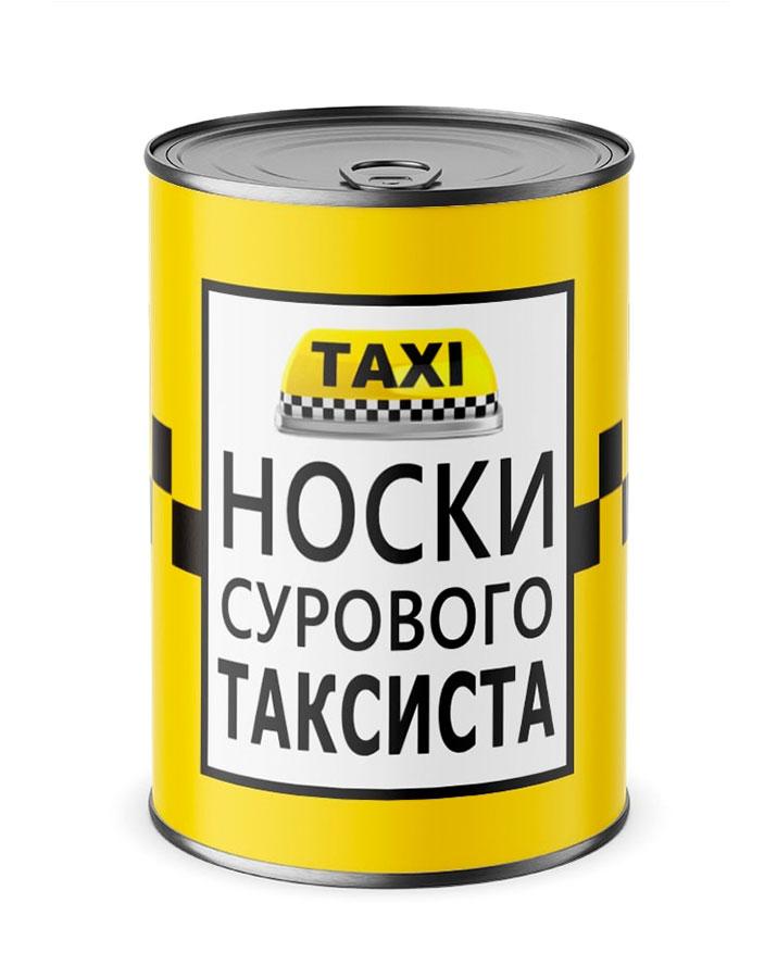 Носки в консервной банке Сурового таксиста