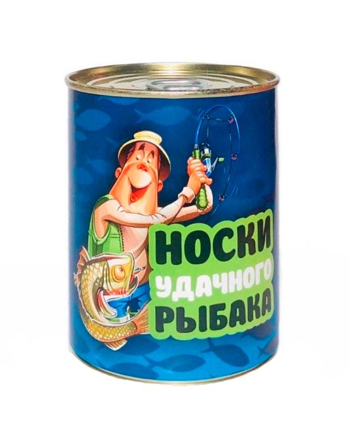Носки в консервной банке Удачного рыбака