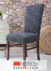 Чехлы на стулья без оборки Антрацит (комплект - 6шт)