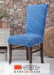 Чехлы на стулья без оборки Голубой (комплект - 6шт)