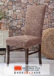 Чехлы на стулья без оборки Какао (комплект - 6шт)
