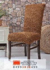 Чехлы на стулья без оборки Коричневый (комплект - 6шт)