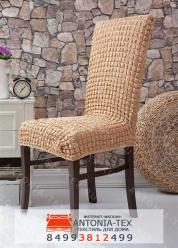 Чехлы на стулья без оборки Медовый (комплект - 6шт)