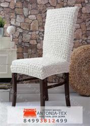 Чехлы на стулья без оборки Сливочный (комплект - 6шт)
