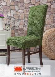Чехлы на стулья без оборки Зеленый (комплект - 6шт)