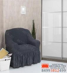 Чехол на кресло с оборкой Антрацит