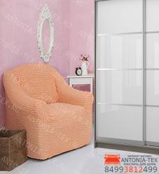 Чехол на кресло без оборки Персик