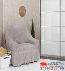 Чехол на кресло с оборкой Жемчужный