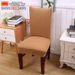Чехол на стул эластичный однотонный без оборки Кофе с молоком