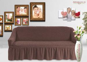 Чехол на диван с юбкой на резинке, цвет Какао