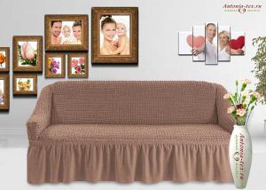 Чехол на диван с юбкой на резинке, цвет Капучино