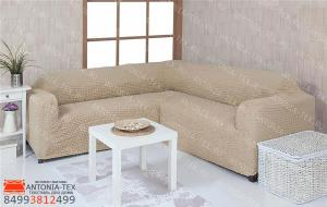 Чехол на угловой диван без юбки, цвет бежевый