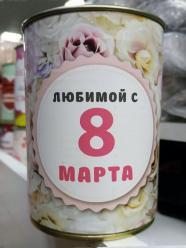 Носки в консервной банке Любимой с 8 марта