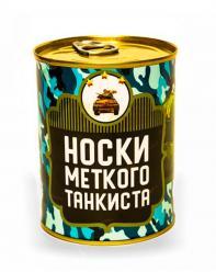 Носки в консервной банке Меткого танкиста