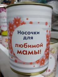 Носки в консервной банке Носочки для любимой мамы