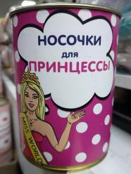 Носки в консервной банке Носочки для принцессы