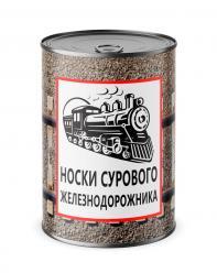 Носки в консервной банке Сурового железнодорожника