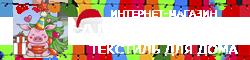 Antonia-tex.ru - интернет магазин домашнего текстиля